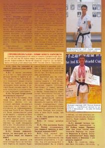 """Журнал """"Додзё"""" (декабрь 2004)"""