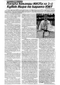 """Газета """"ИнВерсия"""" (Октябрь 2004)"""
