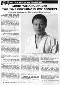 Журнал Shotokan Karate Magazine (Апрель 2004)