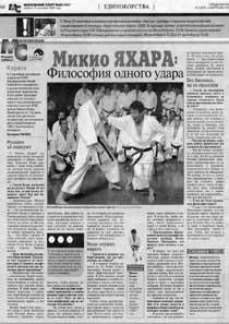 Газета Советский Спорт (Сентябрь 2003)