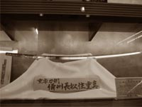 Музей самурайских мечей