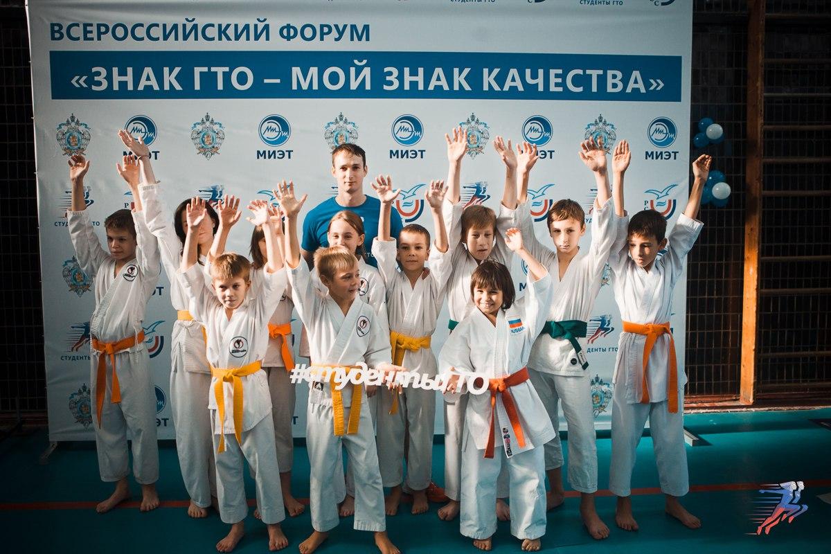 Зеленоградские каратисты выступили с показательной программой на открытии Всероссийского форума ГТО