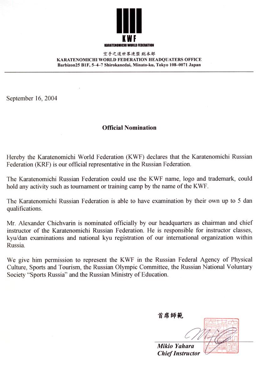 Указ о назначении Александра Чичварина на должность председателя и главного инструктора Российской Федерации Каратэномичи